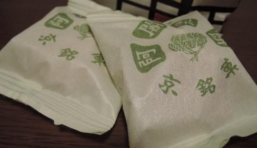 京都のお土産なら阿闍梨餅が好き。