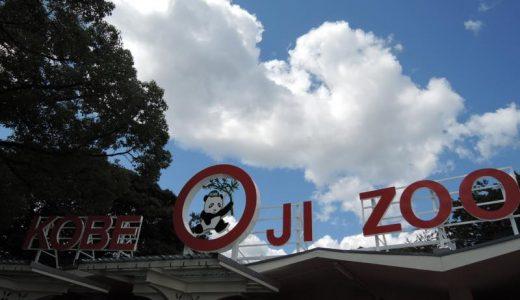「神戸市立王子動物園」に行った。
