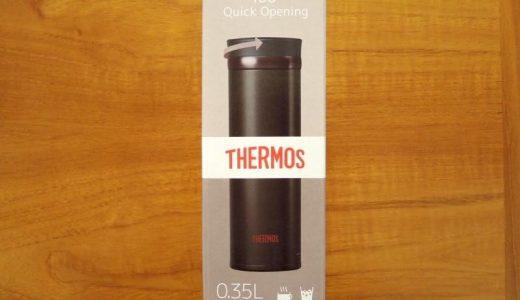 「THERMOS 水筒 真空断熱ケータイマグ 0.35L エスプレッソ JNO-351 ESP」を買った。