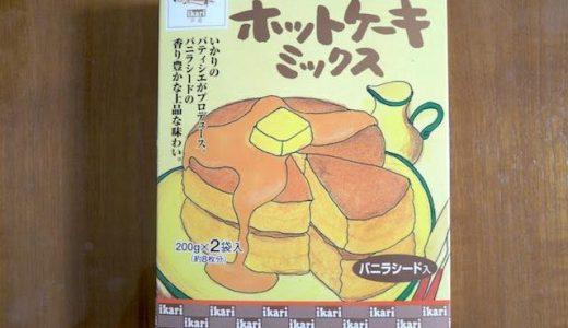 『いかりスーパー』のホットケーキミックスでホットケーキを作って食べた。