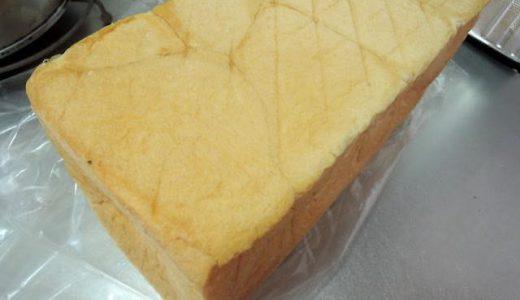 高級「生」食パン専門店「乃が美」の食パンを食べた。予約なしでも買えた。