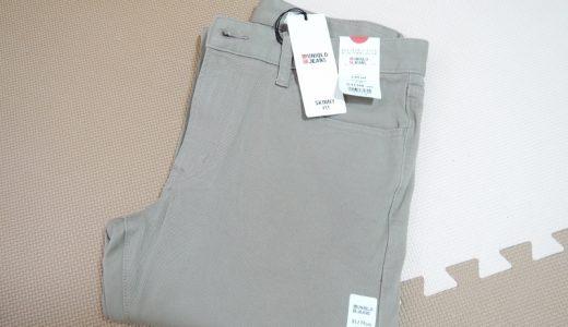 UNIQLOの「ストレッチスキニーフィットテーパードカラージーンズ」めっちゃいい。