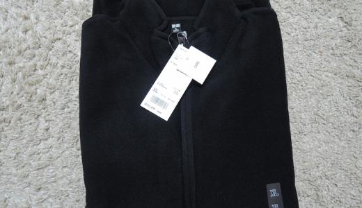 UNIQLOの『MEN フリースフルジップジャケット(長袖)』を買った。