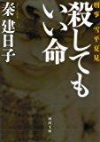 『殺してもいい命』(秦建日子)を読んだ。