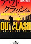 『アウトクラッシュ 組織犯罪対策課 八神瑛子Ⅱ』(深町秋生)を読んだ。