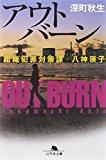 『アウトバーン 組織犯罪対策課 八神瑛子』(深町秋生)を読んだ。