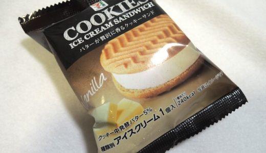 「セブンプレミアム バターが贅沢に香るクッキーサンド」を食べた