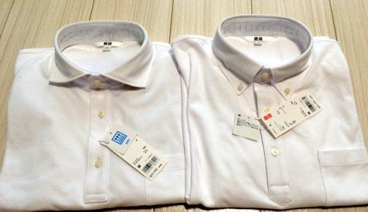 今年も夏の通勤用にユニクロのセールでポロシャツを買った。