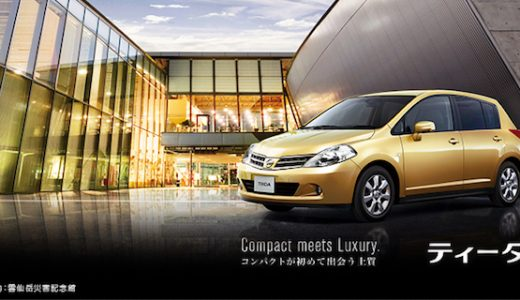 2010年に新車で買った日産TIIDA(ティーダ)の下取り価格