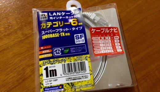 LANケーブルを買った。
