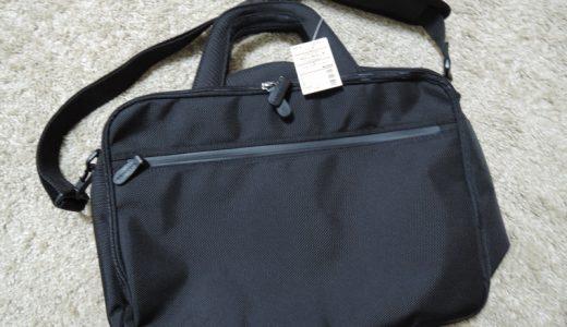 無印良品の「ナイロンビジネスブリーフバッグ」を買った。