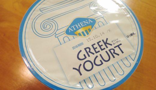 コストコで「ATHENA ギリシャヨーグルト」を買った。