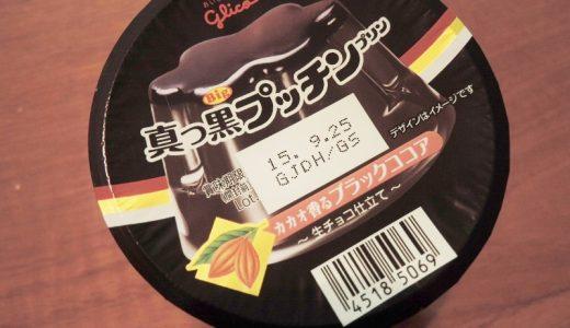 「真っ黒プッチンプリン」を食べた。