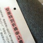 中山寺に安産祈願に行ってきた