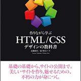 HTML/CSS初心者が最初に読む本としておすすめしたい1冊。『作りながら学ぶ HTML/CSS デザインの教科書』