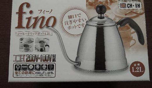 「フィーノ コーヒードリップポット 1.2L」を買った。