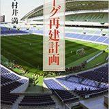『Jリーグ再建計画』を読んだ。