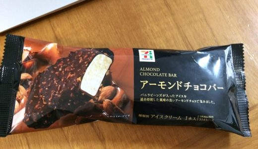 セブンイレブンの「アーモンドチョコバー」を食べた。