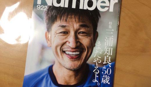 「Sports Graphic Number 922号 三浦知良、50歳 まだやるよ。」読んだ