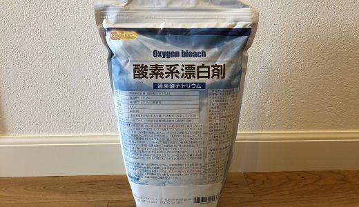 酸素系漂白剤で衣類の漂白するの楽しい