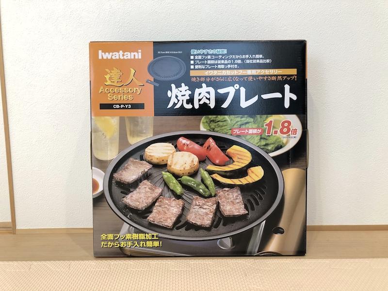 イワタニの焼肉プレートを使っておうち焼肉